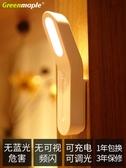 小台燈充電式護眼燈宿舍酷斃燈大學生學習床上閱讀燈床頭燈看書燈 喵小姐