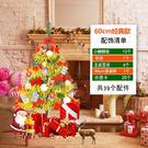 聖誕節聖誕樹60公分套餐加密裝飾品大型豪華商場家用出貨8折秒殺