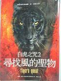 【書寶二手書T1/一般小說_MRU】白虎之咒2-尋找風的聖物_柯琳.霍克
