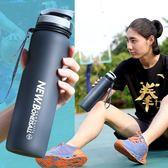 大容量塑膠水杯學生運動水壺男健身便攜隨手杯子簡約水瓶太空磨砂 免運直出 年貨八折優惠