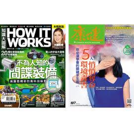 《How It Works知識大圖解》1年12期 +《康健雜誌》1年12期