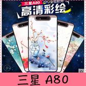 【萌萌噠】三星 Galaxy A80 (6.7吋)  新款小清新 復古中國風彩繪保護殼 全包防摔軟殼 手機殼 手機套