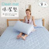 台灣製造.馬卡龍漾彩多色系列.藍 (單人保潔床包)