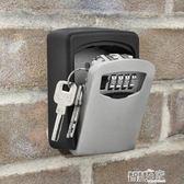 鑰匙箱 戶外防盜密碼鑰匙收納盒壁挂式門口公司大門備用家用房卡保管箱JD 智慧e家
