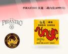 【小麥老師樂器館】PIRASTRO 紅龍二胡內弦-D (699932) 南胡D弦 內弦