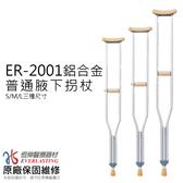 【恆伸醫療器材】ER-2001鋁合金普通腋下拐(S/M/L三種尺寸任選) 1組2支入