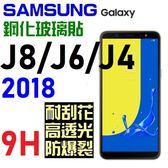 三星 SAMSUNG S8 Plus S7 S6 edge C9 Pro J8 J6 J4 2018 鋼化玻璃貼 非滿版 9H 保護貼【采昇通訊】