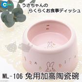 PetLand寵物樂園《日本MARUKAN》加高陶瓷碗(兔用)ML-106/兔子專用食碗/寵物碗