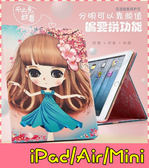 【萌萌噠】iPad / Air / Mini  花語姑娘系列平板殼 熱門插畫 智慧喚醒功能 支架 側翻平板套 保護套
