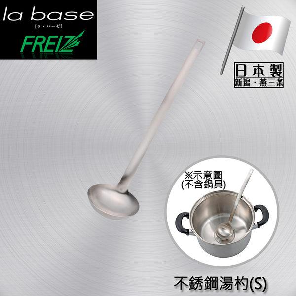 FREIZ La Base×有元葉子 日本製 不銹鋼多用途湯杓(S)