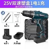 電鑽 25V鋰電鑽24V雙速充電鑽手槍電鑽多功能家用電動螺絲BL【全館上新】