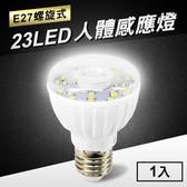 23LED感應燈紅外線人體感應燈(E27螺旋式)白光