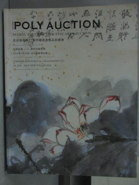 【書寶二手書T7/收藏_ZBM】POLY保利_2012/1/10_中國書畫(三)海外回流專場