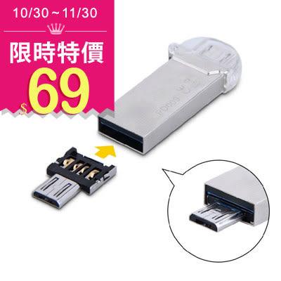 【Love Shop】C24萬用手機隨身碟OTG轉接頭 手機平板迷你讀卡機USB轉接頭 otg隨身碟