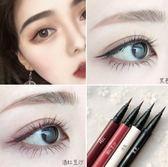 Tasu彩色眼線液筆不易暈防水速干酒紅/磚紅/冷灰/黑/棕色