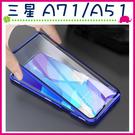 三星 GALAXY A71 A51 雙面玻璃背蓋 萬磁王手機套 磁吸殼 透明保護套 全包邊手機殼 金屬邊框保護殼