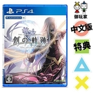 預購附特典 PS4英雄傳說 創之軌跡 中文一般版 8/27發售 [P420510]