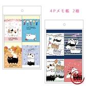【日本製】貓咪三兄弟系列 迷你memo筆記本 四入 運動主題圖案 SD-7188 - 日本製 貓咪三兄弟系列