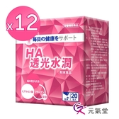 《限殺》元氣堂HA透光水潤粉末食品(20袋/盒)X12