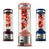 電動榨汁機迷你便攜USB充電式玻璃小型炸果汁機 JA1642『伊人雅舍』