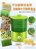 豆芽機家用全自動智能大容量發豆牙菜桶神器自制小型生綠豆芽罐盆 探索先鋒