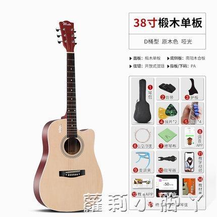 威伯單板民謠吉他初學者學生女男新手入門練習木吉他40寸41寸樂器 NMS蘿莉新品