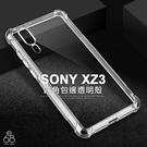 冰晶殼 SONY XZ3 H9493 6吋 手機殼 透明 空壓殼 防摔 四角強化 保護套 手機殼 保護殼軟殼