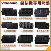 鬆餅機烤盤 vitantonio 適用VWH.VSW(不含VSW-4).PWS 系列 vwh-140可用