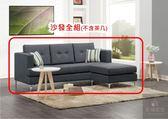 《凱耀家居》羅登L型布沙發(全組) 103-540-4