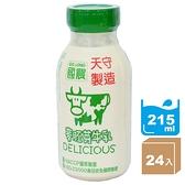 全館免運滿2件9折【國農】麥胚芽牛乳215ml*24罐  原廠直營直送 天守製造 PP瓶 附小吸管 可超取