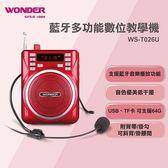 ✥旺德WONDER ✥藍牙多功能數位教學機 WS-T026U∥適用於戶外教學/賣場/會議等場所