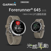 【GARMIN 穿戴裝置】Forerunner 645 (灰色) 行動支付功能 GPS運動跑錶 腕錶 手錶 運動錶 全能錶 健身腕錶