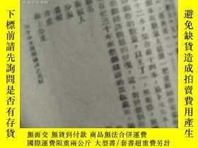 二手書博民逛書店罕見中國戲劇運動15339 田禽 商務印書館 出版1944