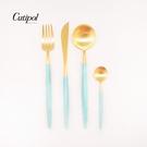 葡萄牙Cutipol-GOA系列-獨家蒂芬妮藍金霧面不銹鋼-21.5cm主餐刀叉匙12cm咖啡匙-4件組