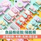 雪糕模具盒硅胶食品级冰淇淋冰棍制作盒模型冰棒自制奶酪棒磨具618大促