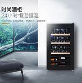 電子紅酒櫃 laptinc/拉普蒂尼恒溫恒濕電子紅酒櫃子茶葉櫃立式冰櫃冰吧家用冷藏櫃 DF-可卡衣櫃