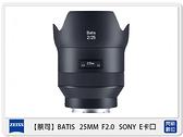 Zeiss 蔡司 BATIS 2.0/25 25mm F2.0 SONY E卡口 E接環 (公司貨)
