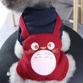 狗衣服    小泰迪秋冬季四腳衣加厚加絨比熊寵物小型犬幼犬冬裝