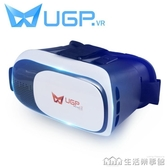 vr體機虛擬現實眼鏡3d蘋果4d眼睛華為mr手機專用ar愛奇藝通用rv9d 樂事生活館