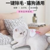 貓梳子去浮毛英短貓毛清理器針梳毛刷狗狗脫毛寵物梳神器貓咪用品 傑克型男