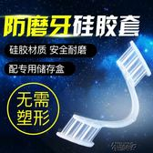 牙套防磨牙成人咬合墊夜間睡覺保護套透明硅膠磨牙套 街頭布衣