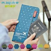 護照包多功能出國旅行證件包機票證件收納包護照夾「七色堇」