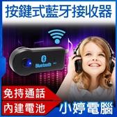 【24期零利率】全新 按鍵式藍牙接收器 音頻接收器 二合一 USB 3.5mm音源轉接線 內建電池 免持通話