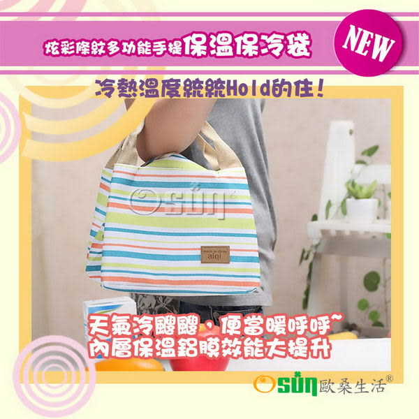 【Osun】炫彩條紋多功能手提保溫保冷包 二入組