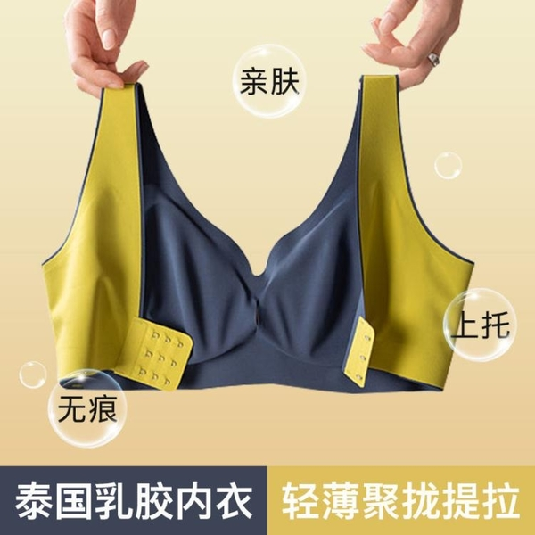泰國乳膠無痕內衣女小胸聚攏胸罩無鋼圈防下垂收副乳薄款運動文胸 韓國時尚週 免運