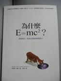 【書寶二手書T6/科學_OQW】為什麼E=mc2_考克斯
