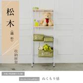 【dayneeds 】松木60x30x150 公分四層烤白收納層架白