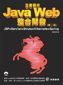 (二手書)Java Web整合開發:JSP+Servlet+Struts+Hibernate+Spring(第2版)