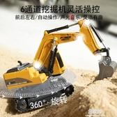 遙控玩具兒童電動遙控挖掘機玩具仿真挖機挖土機鉤機工程車男孩玩具車合金易家樂小鋪