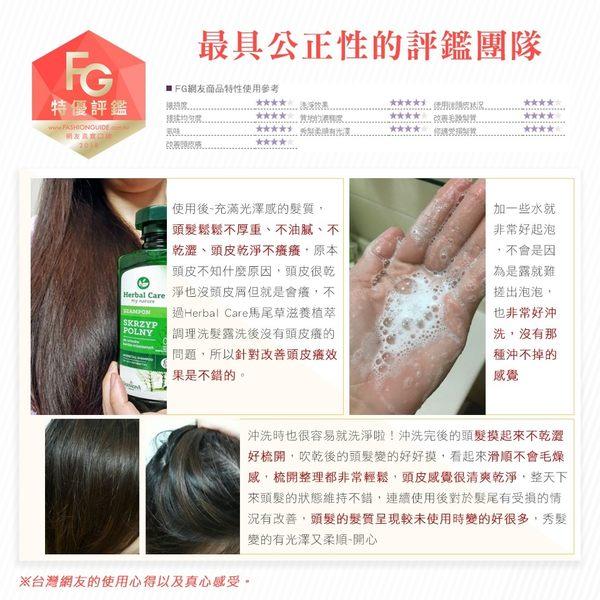 歐洲Herbal Care 波蘭植萃調理洗髮露 330ml (八款任選)